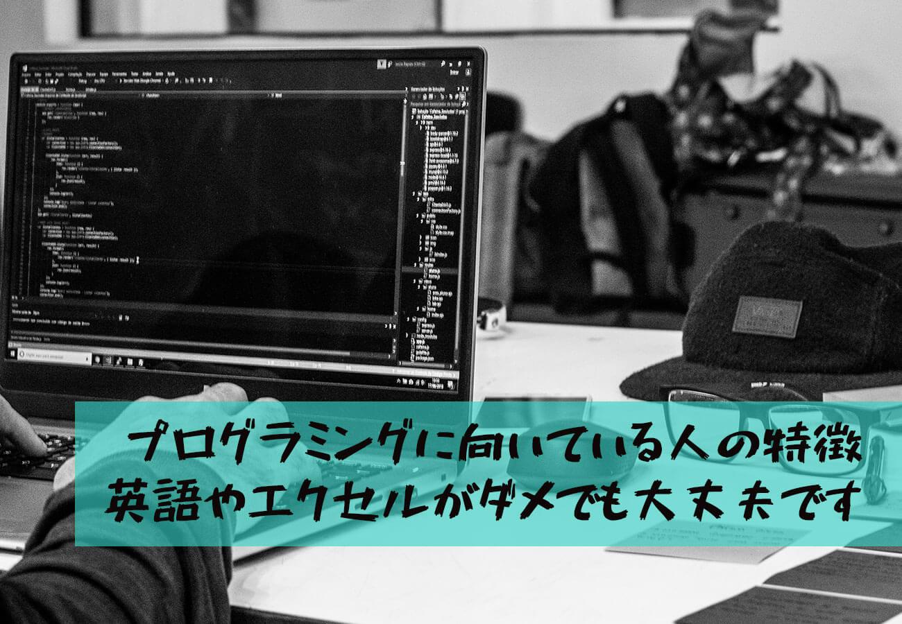 プログラミングに向いている人の特徴|英語やエクセルがダメでも可能