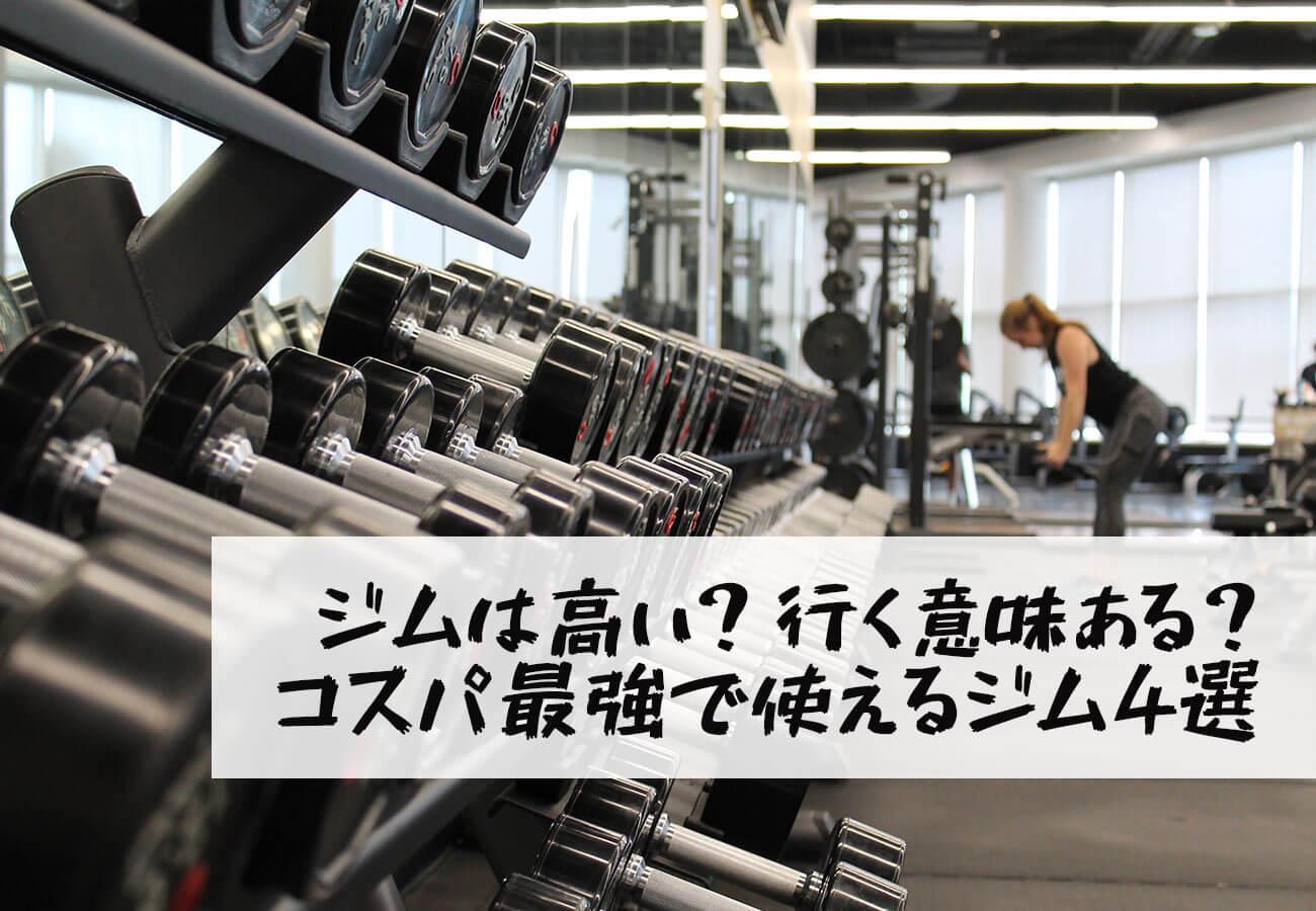 【コスパ重視】パーソナルジムの選び方&おすすめ4選|痩せるトレーニング方法がわかる