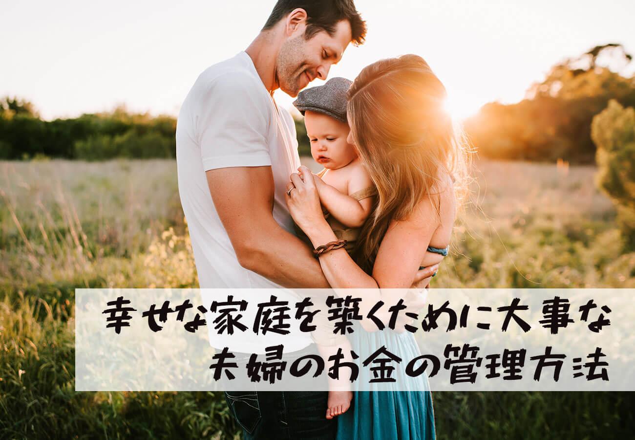 結婚後のお金の管理はどうしたら?夫婦で幸せに暮らす3つのポイント