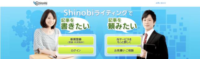 ・Shinobiライティング