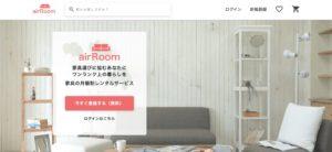 ・airRoom:コーディネートされた家具を一式で選べて楽チン