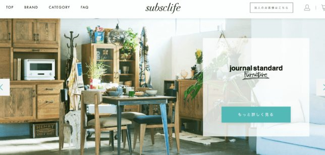 ・subsclife:高価なブランド家具をお試しで使ってみたい方におすすめ