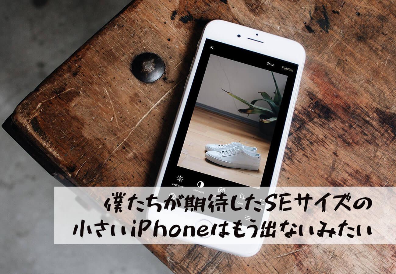 期待していた小さいサイズのiPhone se2はもう出ないみたい