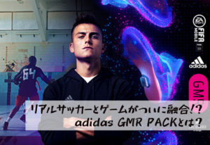 【adidas GMR】サッカーゲームとリアルが融合?自分のプレイでFIFAの選手が育つ!