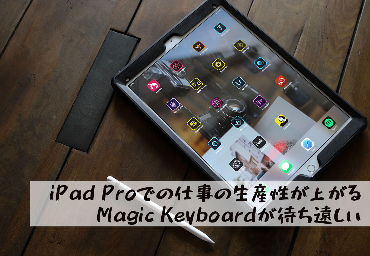 iPad proでの仕事の生産性が圧倒的に上がる!キーボードの購入はMagic Keyboardの発売まで待とう