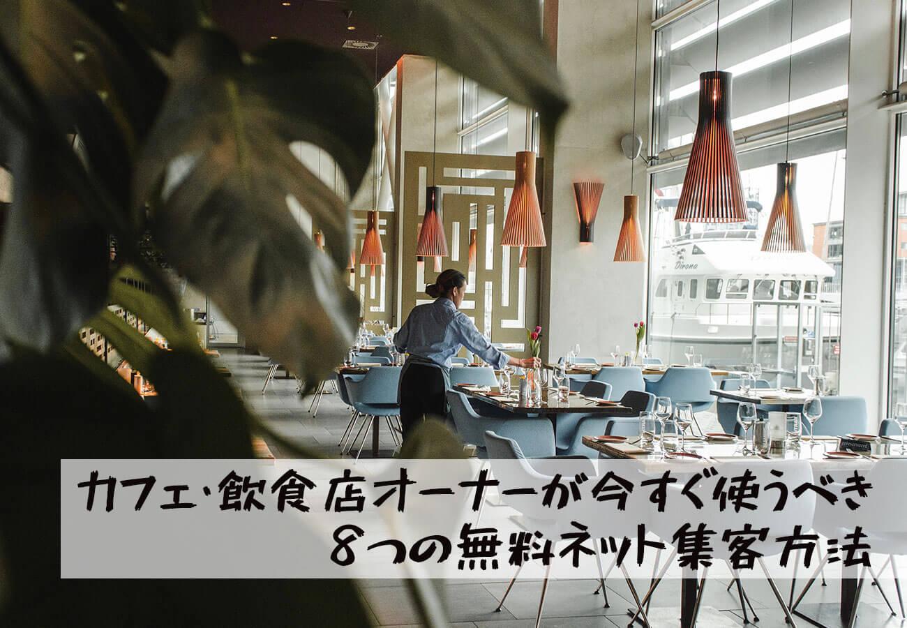 カフェ・飲食店向け無料のネット集客術|8つの今すぐ使うべきサービス