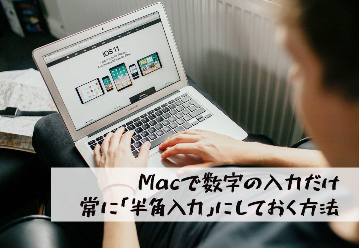【画像で解説】Macで数字入力を常に半角に固定しておく方法は?