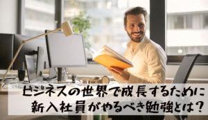 【社会人1年目の勉強法】ビジネスの世界で成長するために新入社員がやるべきこと