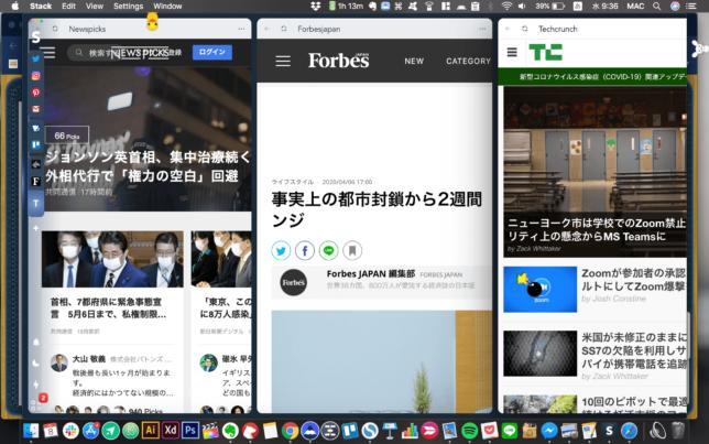 1つのアプリでいくつものアプリやウェブサービスを見る方法