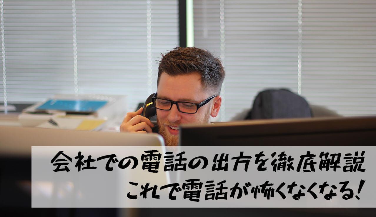 会社での電話対応が怖い人必見】新人社員向けに電話応対のコツを徹底解説