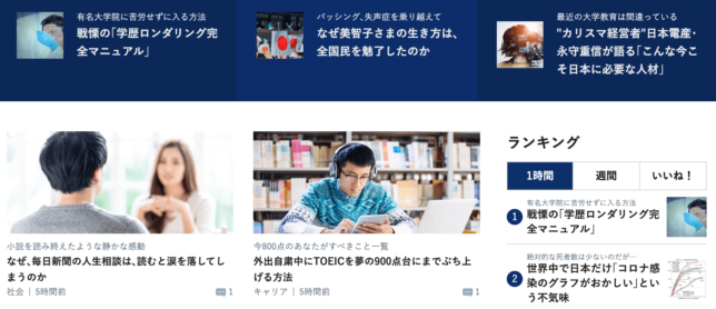 ・Presidentオンライン