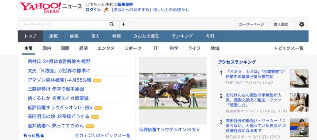 ・Yahoo!ニュース