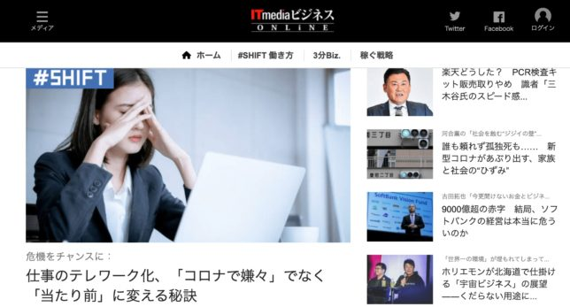 ・ITmediaビジネスオンライン