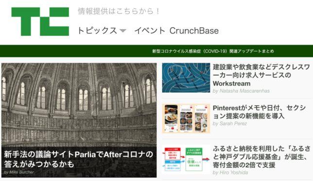 ・Tech Crunch Japan