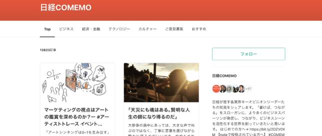 ・日経COMEMO