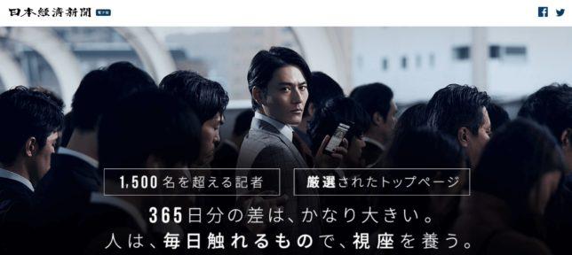 ・【有料】日本経済新聞 電子版