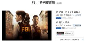 【FBI:特別捜査班はWOWOWで絶賛放映中】