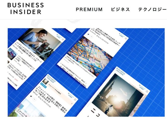 ・BUSINESS INSIDER JAPAN