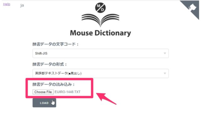 辞書をインストール