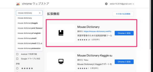 Mouseを追加