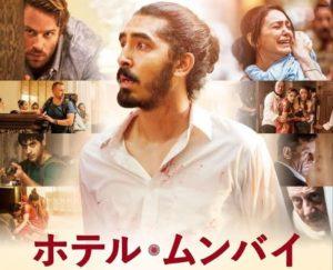 【映画】ホテル・ムンバイのあらすじと感想|2度と観たくはないけど最後まで目が離せない作品