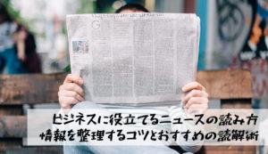 ビジネスに役立てるニュースの読み方|情報を整理するコツとおすすめの読解術