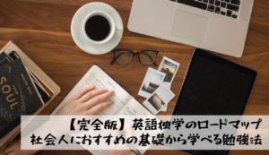 【完全版】英語独学のロードマップ|社会人におすすめの基礎から学べる無料勉強法