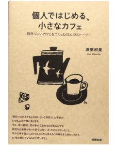 ・小さなカフェの始め方