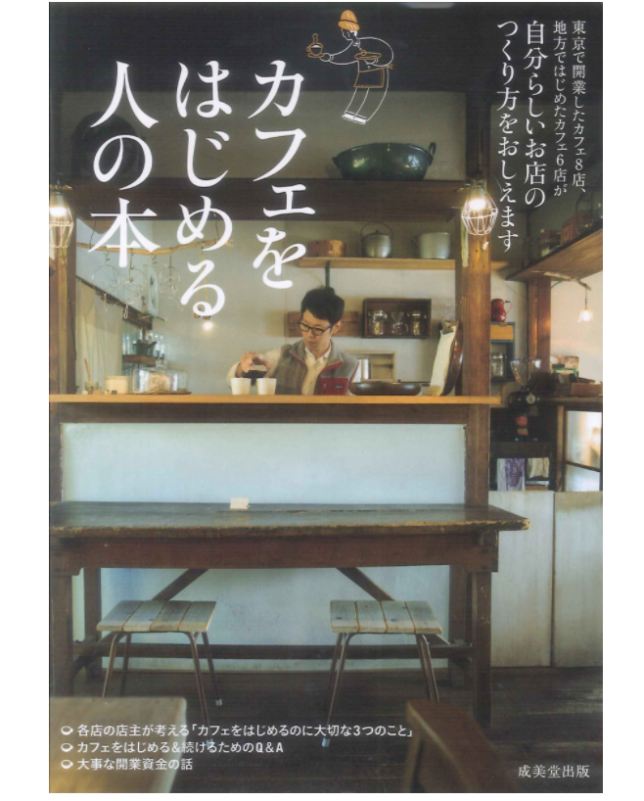 カフェを始める人の本