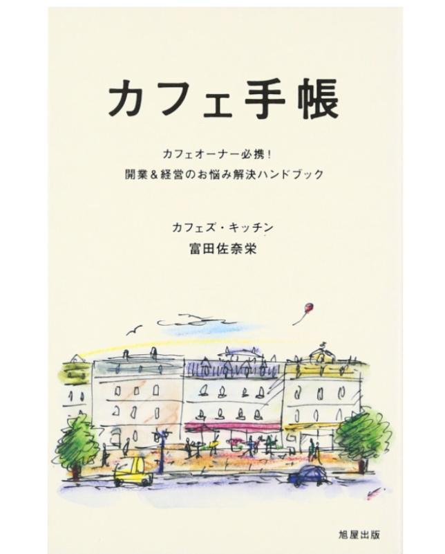 ・カフェ手帳