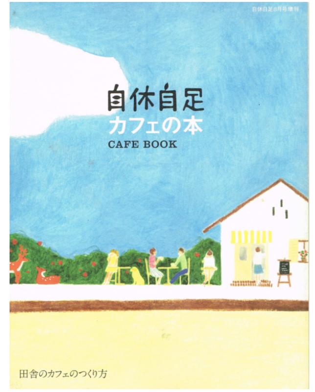 ・自休自足 カフェの本