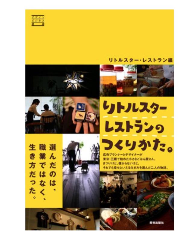 ・リトルスターレストランの作り方
