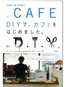 ・DIYでカフェを始めました
