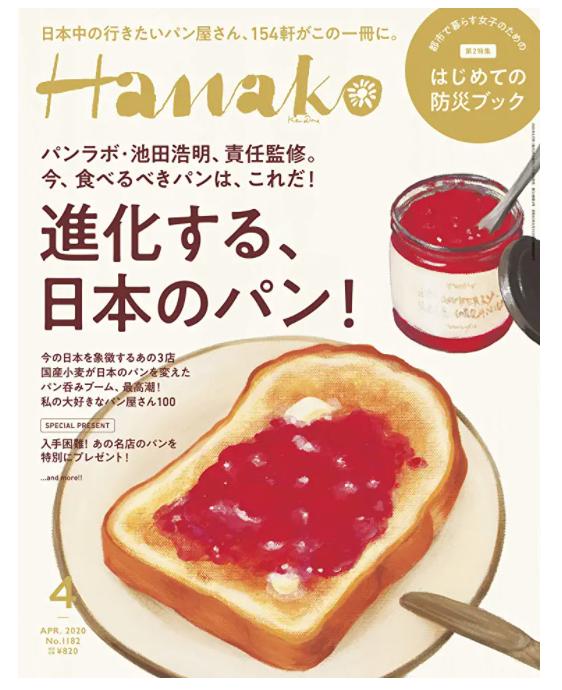 ・hanako