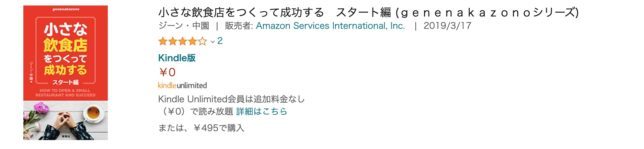 Kindleで読めるカフェの開業・経営関係本