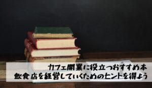 【厳選32冊】カフェ開業に役立つおすすめの本|夢を叶えて経営していくための勉強法