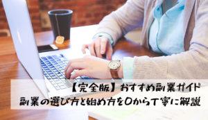 【完全版】おすすめ副業ガイド|副業の選び方と始め方を0から丁寧に解説