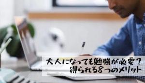 【大人になっても勉強した方が良い8つの理由 メリットしかない】
