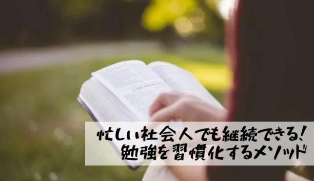 【忙しい社会人でも勉強を継続できる習慣化メソッド】
