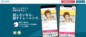 ・いきなり外国人と話すのが正直不安な人向けの英会話アプリ