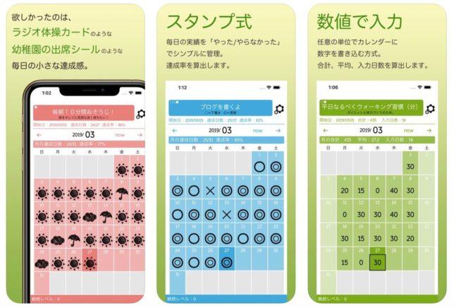 ・目標設定カレンダー