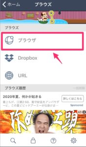 ② 次に「ブラウザ」をタップして、検索窓にYouTubeと入力してサイトを開く