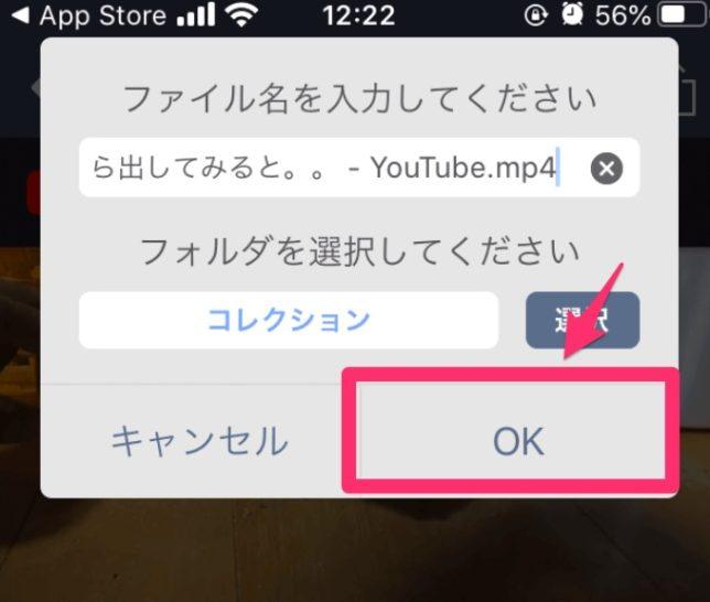 ⑤ ファイル名と保存先を選ぶ画面になるので、「OK」をタップ