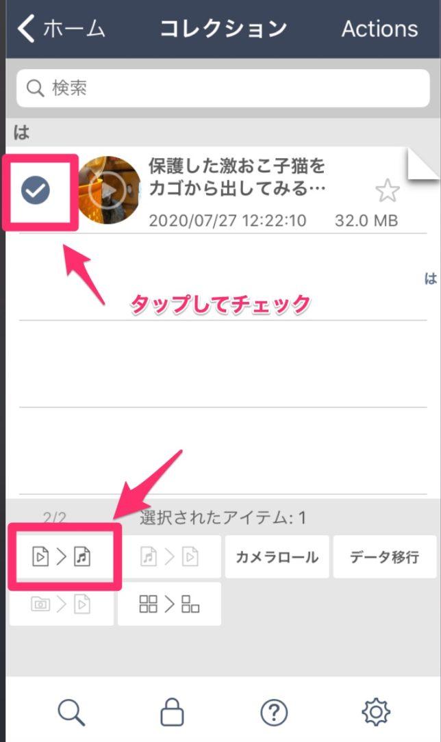 ②バックグラウンド再生をしたい動画ファイルの左側の「○」をタップしてチェックを入れ、「動画ファイルを音楽ファイルへ変換」のアイコンをタップする。
