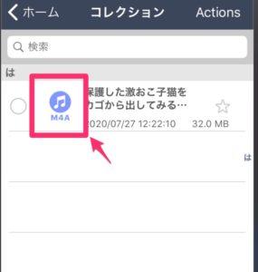 ④動画のサムネイルが「M4A」マークに変われば変換完了です。再生してアプリを閉じれば、バックグラウンド再生がそのまま続きます。