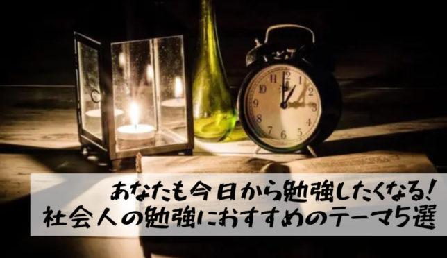 【今日から勉強したくなる!社会人におすすめのテーマ5選】