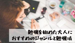 大人の勉強におすすめのジャンルと勉強法|カフェで勉強してる社会人は何を学んでる?