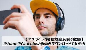 必見!iPhoneでYouTubeの動画をダウンロードする方法【オフラインで見放題・聴き放題】