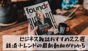 【ビジネス雑誌おすすめ22選】社会人が経済・トレンドの最新動向を知るのに役立つ雑誌を紹介