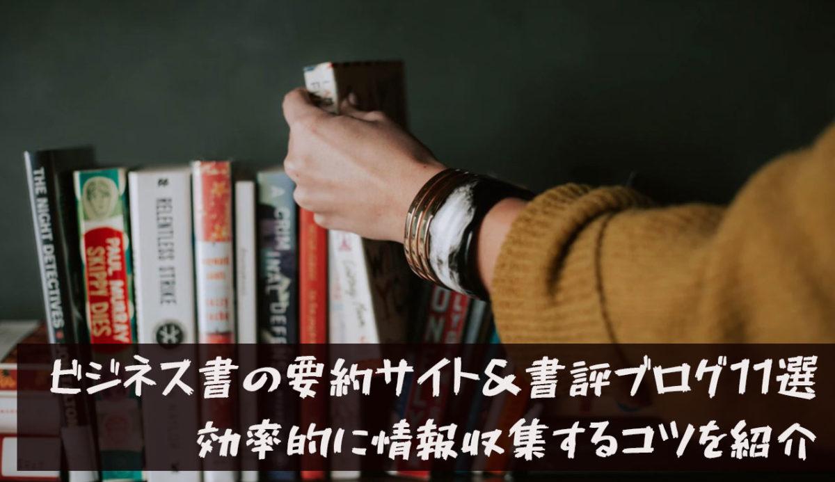 【要チェック】ビジネス書の要約サイト&書評ブログ11選|デキるビジネスパーソンの情報収集術
